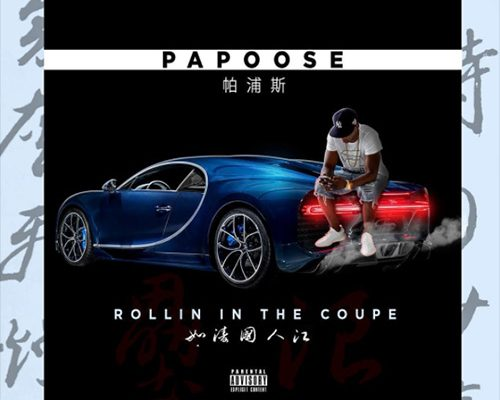 papoose-coupe